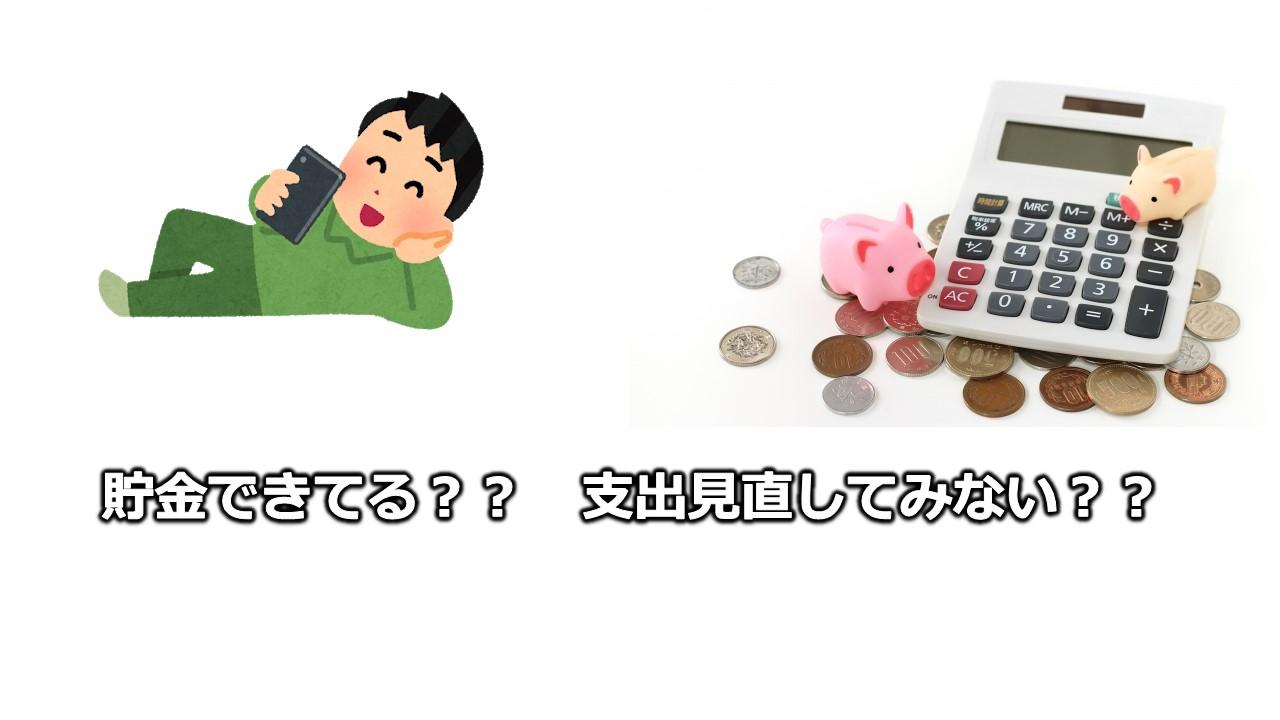 貯金できてる?