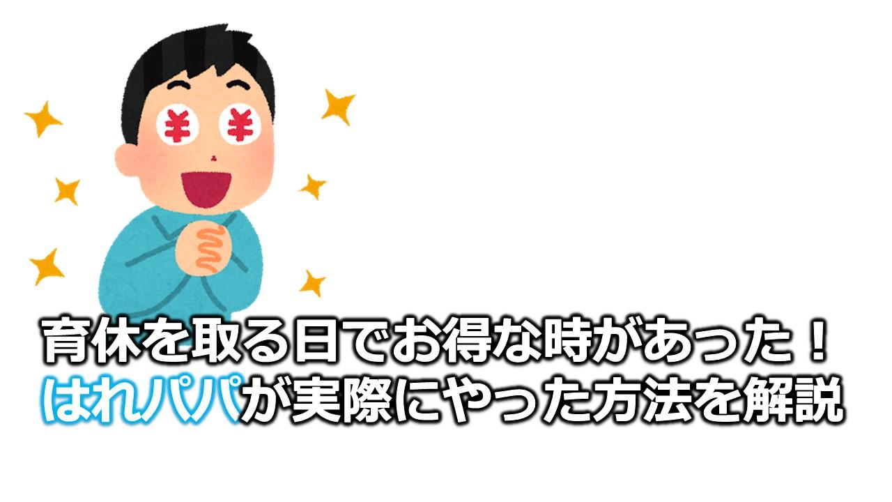 お得記事アイキャッチ
