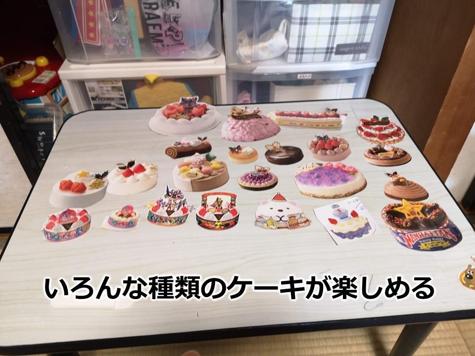 ケーキ並べた写真