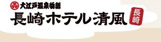 ホテル清風ロゴ