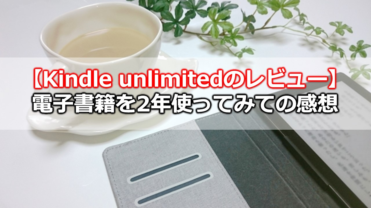Kindle unlimitedのレビュー】電子書籍を2年使ってみての感想