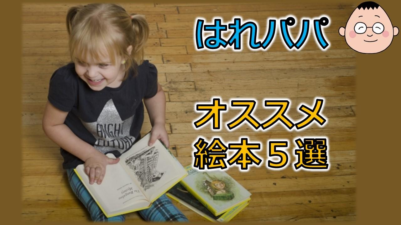 おすすめ絵本5選